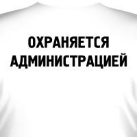 """Футболка с надписью на спине """"Охраняется администрацией"""""""