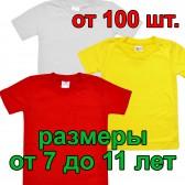 Футболки детские, однотонные, 5 размеров (от 7 до 11), уп. -10 шт.