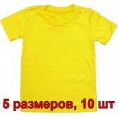 Футболка детская, однотонная, 5 размеров (от 3 до 7), уп. -10 шт., цвет -желтый