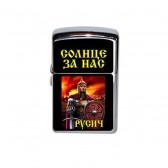 "Зажигалка бензиновая, хром ""Русич: Солнце за нас"""