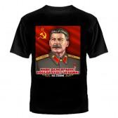 """Футболка с рисунком """"Наше дело правое!"""" (Сталин)"""