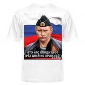 """Футболка с рисунком """"Кто нас обидит"""" (белая)"""
