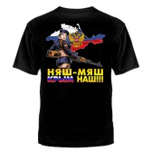 "Футболка с рисунком ""Няш - Мяш Крым наш!!!"""