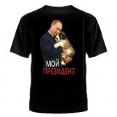 """Футболка с рисунком """"Путин с собакой"""""""