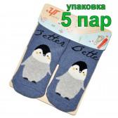 """Носки женские, парные """"Пингвинята-друзья"""" (теплые), упаковка 5 пар"""