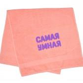 """Полотенце махровое с надписью """"Самая умная"""""""