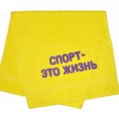 """Полотенце махровое с надписью """"Спорт-это жизнь"""""""