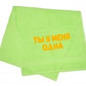 """Полотенце махровое с надписью """"Ты у меня одна"""""""