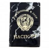"""Обложка для паспорта """"РОЖДЕН в СССР"""" глянецевая"""