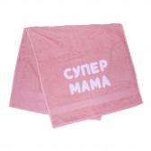 """Полотенце махровое с надписью """"Супер Мама"""""""