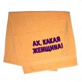 """Полотенце махровое с надписью """"Ах, какая женщина"""""""