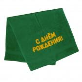 """Полотенце махровое с надписью """"С днем рождения!"""""""
