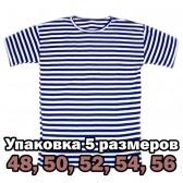 Тельняшка-футболка, упаковка 5 шт