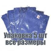 Упаковка футболок, 5 шт, 5 размеров (Васильковый)