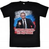 """Футболка с Путиным """"Если драка неизбежна..."""""""