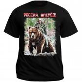 "Футболка ""Россия, вперёд!"" (Путин на медведе)"