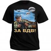 """Футболка """"За ВДВ!"""" (солдат)"""