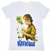 """Футболка женская """"Катюша"""""""