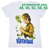 """Футболка женская """"Катюша"""" (размерный ряд)"""