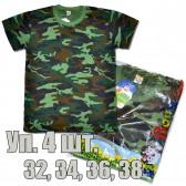 Упаковка футболок Bonu Kids, 4 шт, (камуфляж, 32...38) -01