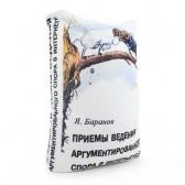 """Подушка Антистресс """"Книга Спор в интернете"""""""