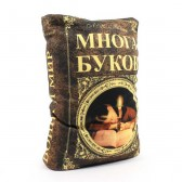 "Подушка Антистресс ""Книга Многа буков"""