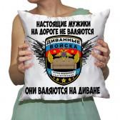 """Подушка """"Диванные войска"""""""