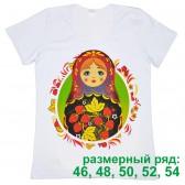 "Футболка женская ""Матрёшка"" (размерный ряд)"