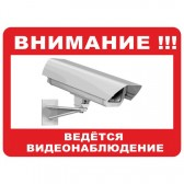 """Табличка на стену """"Внимание! Ведется видеонаблюдение"""""""
