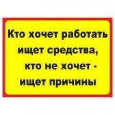 """Табличка на дверь """"Кто хочет работать ищет средства, кто не хочет - ищет причины"""""""