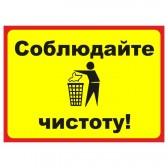"Табличка на дверь ""Соблюдайте чистоту!"""