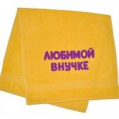 """Полотенце махровое с надписью """"Любимой внучке"""""""
