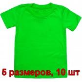 Футболка детская, однотонная, 5 размеров (от 8 до 12), уп. -10 шт., цвет -зеленый