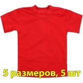 Футболка детская, однотонная, 5 размеров (от 4 до 8), уп. -5 шт., цвет -красный