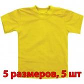 Футболка детская, однотонная, 5 размеров (от 4 до 8), уп. -5 шт., цвет -желтый
