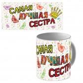 """Кружка керамическая """"Самая Лучшая сестра"""""""
