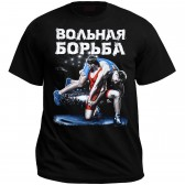 "Футболка ""Вольная борьба"" -03"