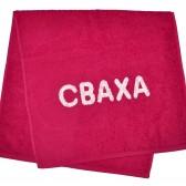 """Полотенце махровое с надписью """"Сваха"""""""