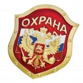 """Жетон """"Охрана (герб, красный)"""""""