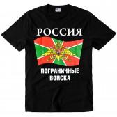 """Футболка """"Россия (Пограничные войска)"""""""