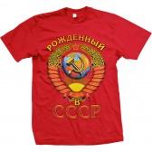 """Футболка """"Рожденный в СССР"""" (Пролетарии, соединяйтесь)"""