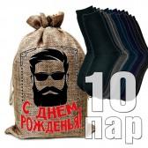 """Носки мужские в подарочном мешке """"С днем Рожденья!"""""""