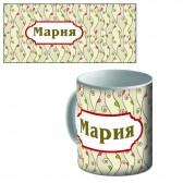 """Кружка керамическая с именем """"Мария"""""""