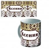"""Кружка керамическая с именем """"Ксения"""""""