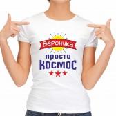 """Футболка женская """"Вероника Просто Космос"""""""