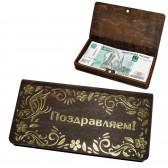 """Шкатулка-купюрница деревянная """"Поздравляем!"""""""