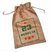 """Мешочек холщовый с принтом """"23 февраля"""""""