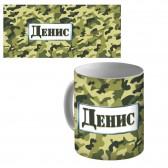 """Кружка керамическая с именем """"Денис"""""""