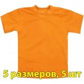 Футболка детская, однотонная, 5 размеров (от 3 до 7), уп. -5 шт., цвет -оранжевый