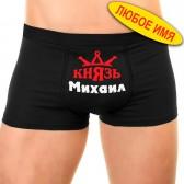"""Трусы мужские с надписью """"Князь Михаил"""""""